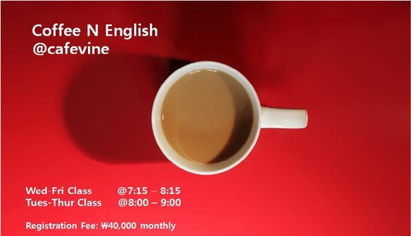 Coffee 'n' English 커피 한 잔의 여유를 만끽하며  영어로 이런 저런 이야기를 나누는 프로그램입니다. 화목반 아침 8:00 (6월 3일) 수금반 아침 7:15 (6월 4일) 참가비 월 4만원 http://t.co/Cvdt6t8hWY