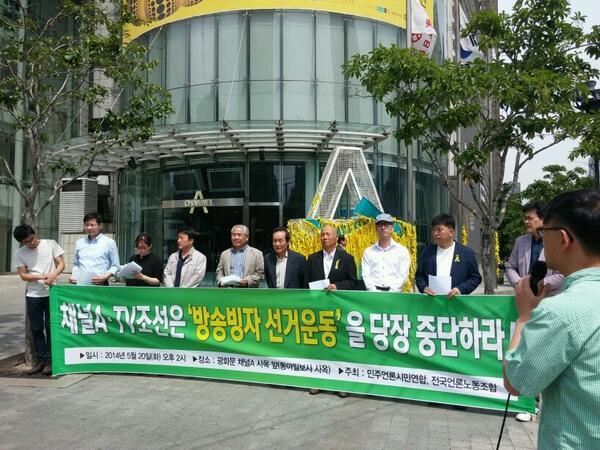 지금 광화문 채널A 앞에서는 선거운동 하는 종편규탄 기자회견이 진행되고 있습니다! 채널A-TV조선은 '방송빙자 선거운동'을 당장 중단하라! http://t.co/DRbpSLd93I