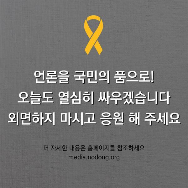 언론을 국민의 품으로 돌아가게 하기 위해 오늘도 열심히 싸우고 있습니다. 외면하지 마시고 많은 응원 부탁드려요. 공정보도에 대한 관심이 언론정상화의 첫걸음입니다. http://t.co/kMehzjnaEi