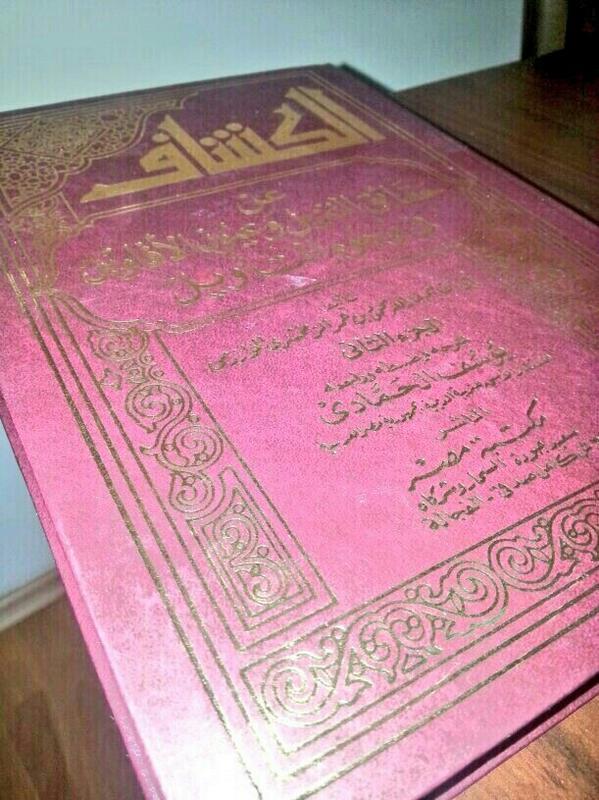 RT @Turkmen_Hamza: Zamahşeri'nin EL-KEŞŞAF TEFSİRİ'nin büyük bölümü çevrildi. 2014 EKİM'inde Ekin Yayınları'ndan neşredilmeye başlanacak ht…