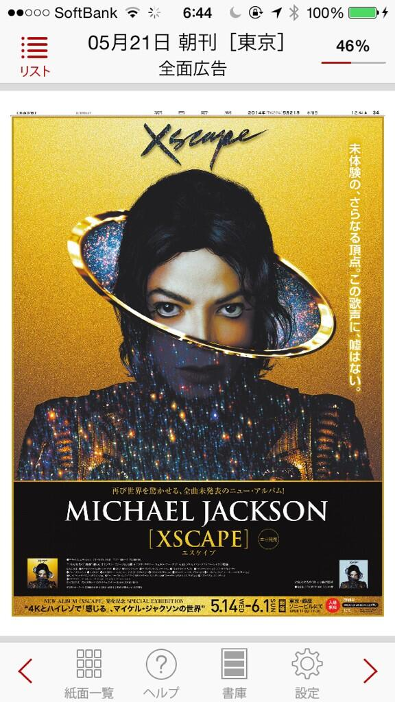Good morning the earth #MJFAM XSCAPE,  CD Japan version is out today. #MJXSCAPE #tokyo http://t.co/koyT1pJ6f9
