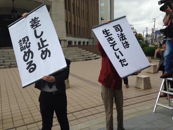 関西電力大飯原発差止訴訟、福井地裁は住民原告側勝訴!(浩) http://t.co/PjSh3UT1VS