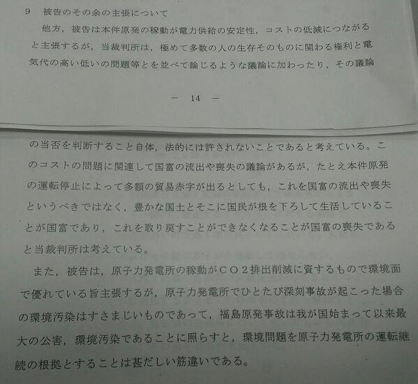 """すばらしい!!読むべき!! """"@empetakeshi: 大飯原発差止訴訟の判決文に感動する。項目9の内容を是非読んでいただきたい。国富の喪失についても裁判所の考えを評価し、国民の運動でこの判決を確定させたい。 http://t.co/Ofy7JuRT2p"""""""