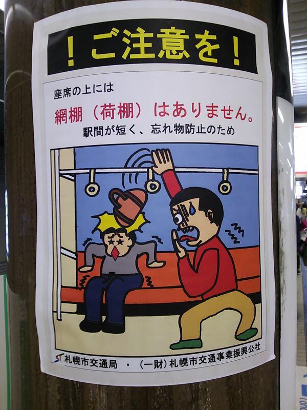 坊やいい?札幌市営地下鉄には座席上の網棚がないの。道外から来た人が網棚がある感覚で置こうとした荷物が落下、真下に座っていた人に直撃する事も稀にあるみたいよ。わかったら荷物は膝の上に載せて目的の駅まで静かに座っていなさいね。 #坊やいい http://t.co/dJAOGnEm3w