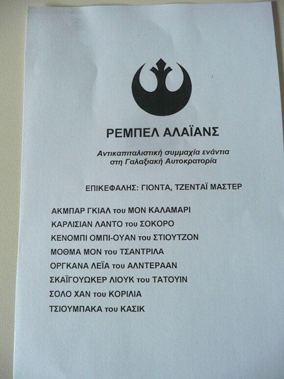 Το ψηφοδέλτιο που θα σταυρώσω την Κυριακή http://t.co/LvCsuvKVAO