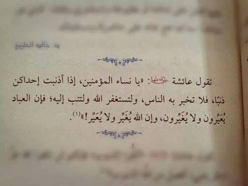 حديث عظيم ، عن ستر الذنب .. http://t.co/LAS2XHFDif