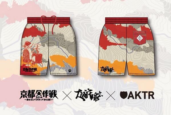 拡散希望!今年も京都大作戦×大阪籠球会×AKTRのコラボバスパンが販売決定!詳細はこちら→ http://t.co/HDoEBQBqp4 http://t.co/fsdNQKMbuM