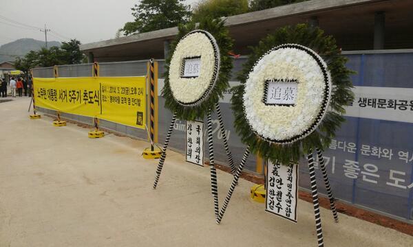 돌려놓아야... RT @mediamongu: 노무현 전 대통령 서거 5주기 추도식이 거행 될 묘역 앞. 박근혜 대통령, 새누리당 대표 조화가 안 왔다고 하네요. 알겠습니다.. http://t.co/sl3u69k3vc