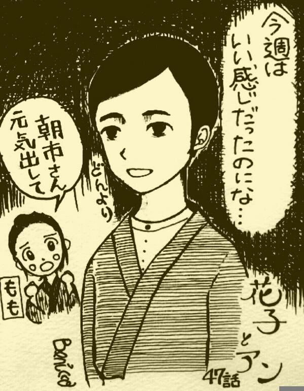 #花子とアン  #花絵  はな、もう村岡さんと再会したなんて。今週は朝市、大活躍だったのにね。 http://t.co/zXdyVzH6K7