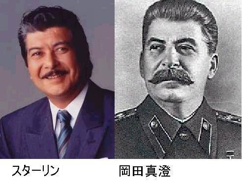 テレビに岡田真澄が出てきたから久しぶりにスターリンとの比較画像を見てみたけど、やっぱ瓜二つだよなぁ http://t.co/P5Qfmi2I13