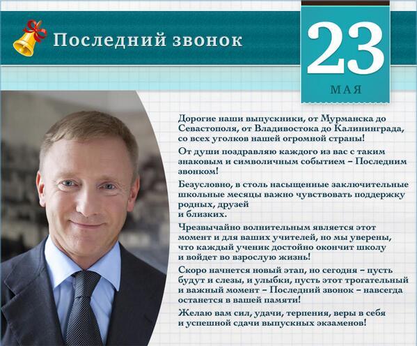 Поздравления министра образования рф 772