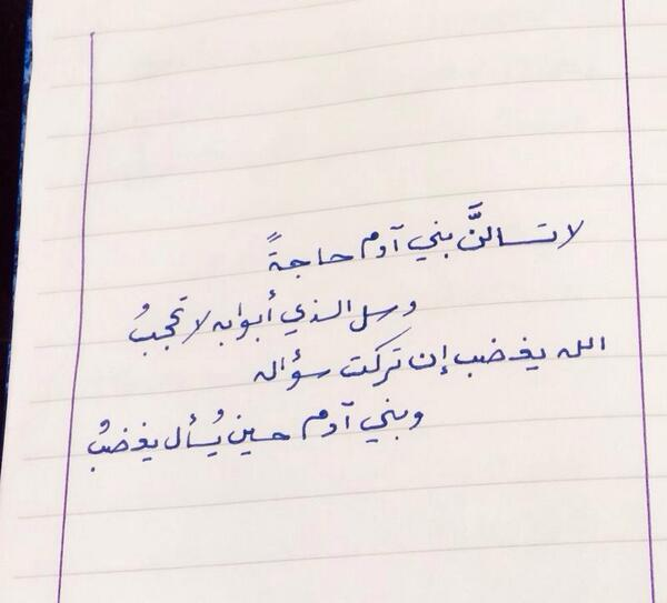 تكتب والدتي، حفظها الله، الأبيات الجميلة، التي تقرؤها أو تسمعها، وتجمعها في دفتر وهنا أحد الأبيات بخط يدها http://t.co/8fFtcXdXcH