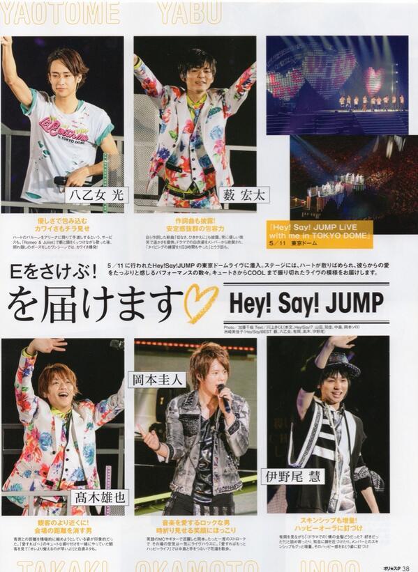 【オリスタスキャン】Hey!Say!JUMP http://t.co/OizsbOm9z5