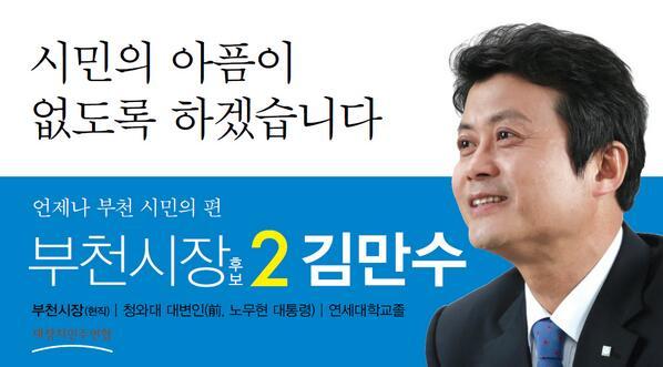 새정치민주연합  부천시장 김만수 후보 #부천시 http://t.co/VW0udyicpJ