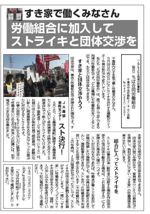 #すき家ストライキ ちば合同労組がビラで呼びかけ。 http://t.co/P0y0jduJcI