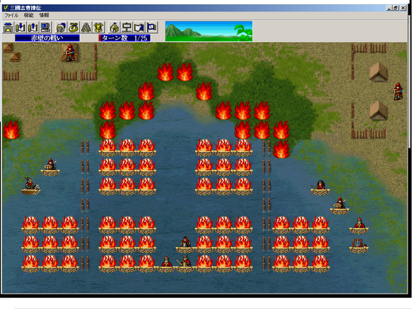 郭嘉死亡ルート赤壁予想以上に火の海でもはや笑える。 http://t.co/YjnUDHQ9J6