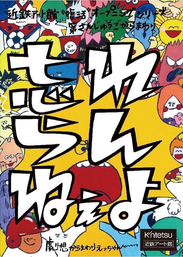 《拡散希望》  大阪あべの近鉄アート館 7月26ー27日 劇想からまわりえっちゃん 「忘れらんねぇよ」 予約開始まであと2日!  たったの3ステージ。  忘れられない夏にしようと思う。 http://t.co/AaBfKNUB1q