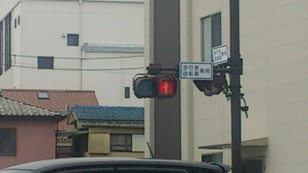 珍しい横向きの歩行者用信号 http://t.co/W609oECHA7