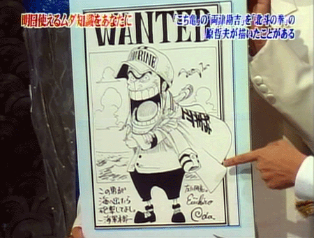 test ツイッターメディア - 「ONEPIECE」の尾田栄一郎が描いた両津勘吉。警官だから海兵なのね( ^ω^) https://t.co/O3QYZJoaD5
