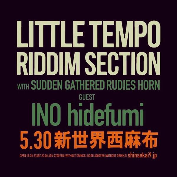 Little Tempo Riddim Section 5/30(金) open/start 19:30/20:30 西麻布・音楽実験室新世界 ゲスト: INO hidefumi http://t.co/rDkRtiZp0A