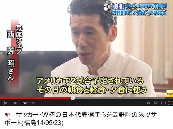 サッカー日本代表専属シェフ「福島の米をアメリカでの2試合の時に朝食と夕食として食べてもらう」