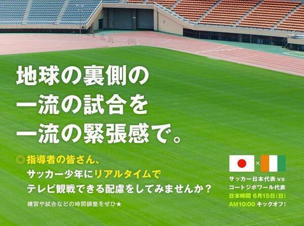 6月15日(日)10;00Kick Offの日本vsコートジボワールの時間帯だけは少年サッカーの試合や練習をはずしてほしいと思っていますが、まだまだ組まれているようなので、少しでも変えて欲しいと賛同される方はぜひRTお願いします。 http://t.co/3ubr87iJ6N