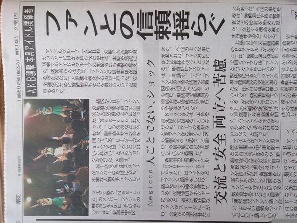 今日の新潟日報にNegiccoのことが載っていた。 http://t.co/jXoHLKZcin