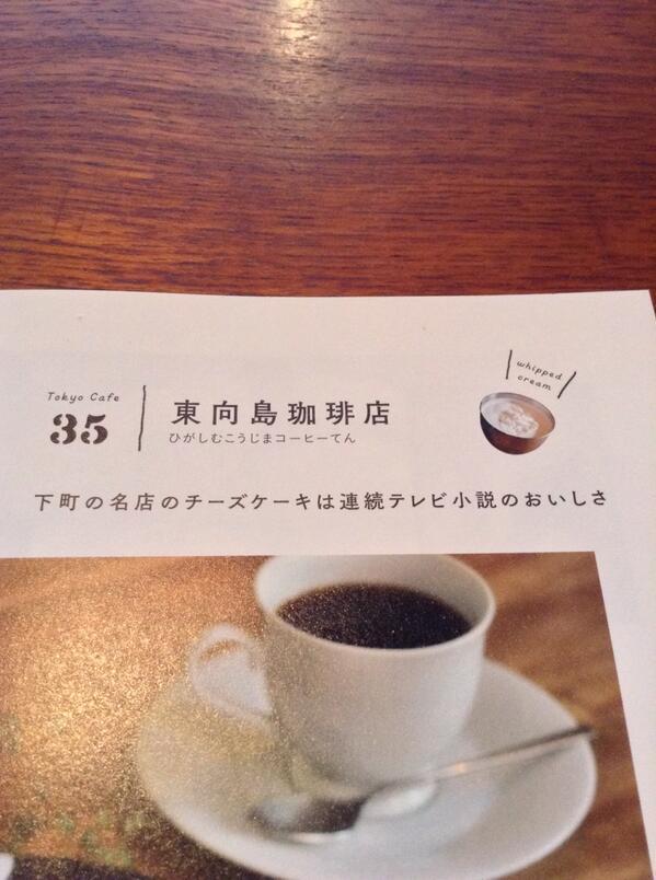 川口葉子さんの新書『東京カフェの最高のひと皿』に掲載されました!  裏表紙にもレアチーズの写真が! http://t.co/td9XB5TdvT