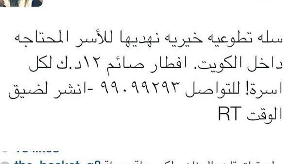 للنذكير قبل رمضان الي حاب يساعد الاسر المتعففه داخل الكويت، حملة theBasket توفر ماچلة رمضان سعر السله ١٢د،ك http://t.co/4nwSopvOVD