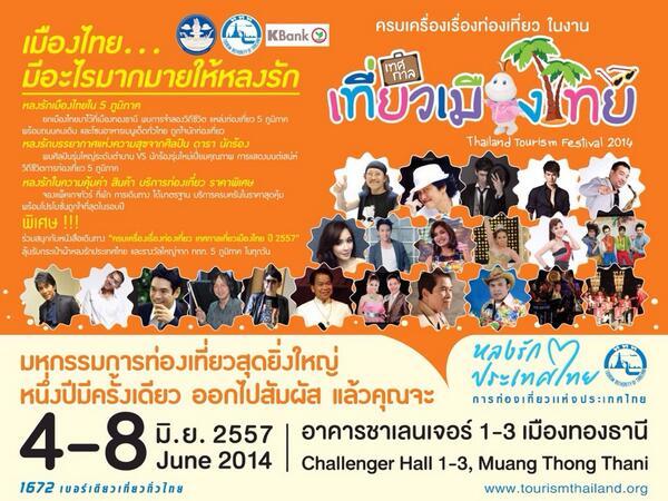 @arthorn_auto เทศกาลเที่ยวเมืองไทย http://t.co/fcEYMRZUZM