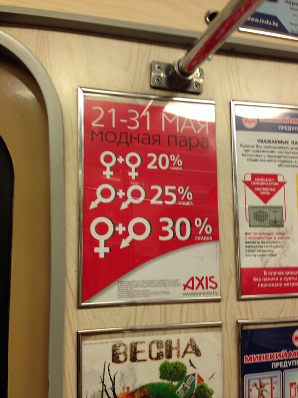 """""""Axis"""" поощряет гетеросексуальность. #Belarus вам не #Гейропа. http://t.co/Gm2fFDI2XK"""