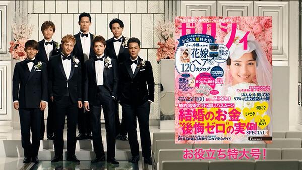 三代目JSBの皆さんが登場の「今月のゼクシィ」CMはご覧頂けましたか?実は、話題の「鍋つかみ」プロポーズには続きがあるんです!本日深夜24:59~放送予定の『なら婚』(NTV、関東ローカル)で初公開。→続く http://t.co/N9lRR4iJJ5