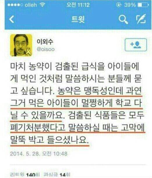 #safekorea 이 양반 또 선동질 시작하셨네... 조사 취소가 아닌 연기라는 것 정말 몰라서 그러는 거요? 모른척 부인하고 싶은 거요 http://t.co/NyYxUNp72X