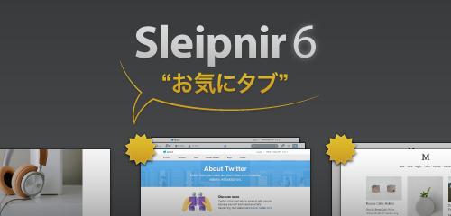 """【リリース】新機能 """"お気にタブ"""" なら100個開きっぱなしでも見つかる!先端的デザインのブラウザ Sleipnir 6 for Windows、本日リリースです! http://t.co/i4Xyrptunt http://t.co/g6m96IdVUF"""