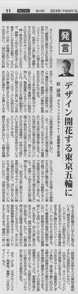 今朝の毎日新聞に2020年の東京オリンピックに関する意見を書きました。 http://t.co/6NVxpQYQrB