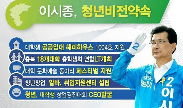 충북의 미래 이시종 후보!! 청년들의 미래를 위한 약속!!  @NPAD_Kr  @KoreaNews82 http://t.co/mdPU67bYBW