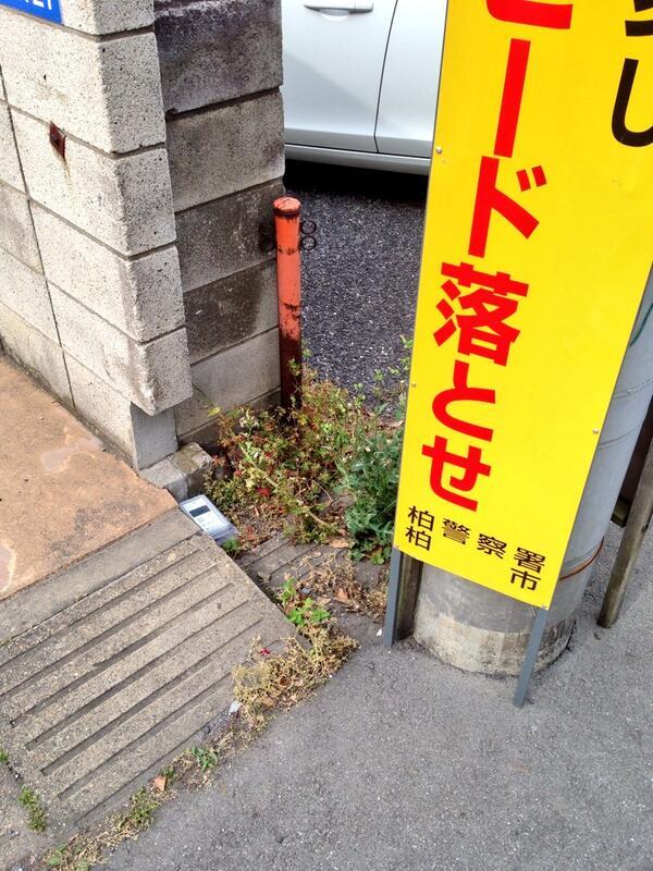 柏駅周辺でも、掃除してない所は1μSv/h以上出る所はたくさんある→ http://t.co/L05t6KwnBa http://t.co/I7Q5drs5HA