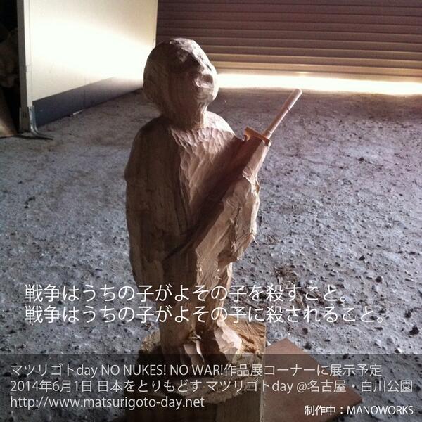 「戦争はうちの子がよその子を殺すこと。戦争はうちの子がよその子に殺されること。」MANOWORKS 制作中の作品。6/1マツリゴトday @matsurigotoday にて展示予定。 http://t.co/GvSvTF57Ms
