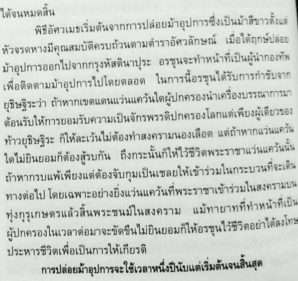ว่าด้วยพิธีอัศวเมธ กับเหตุการณ์การเมืองไทยในขณะนี้ ..? #มหาภารตะ #มหาภารตะ (2) http://t.co/06hHJpeXOC