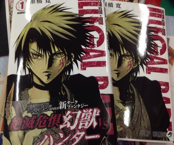 お久しぶりです。椎橋先生担当編集です。椎橋寛先生の最新作『ILLEGAL RARE』第1巻が6月4日に発売となります!見本本の写真をいち早くお届けします。 ぬら孫と同様、おまけ漫画も満載!是非チェックしてみてください! http://t.co/8URtpbS7GU