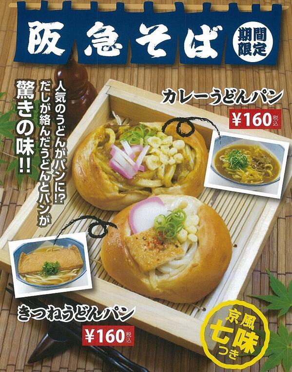 取材したいー!! 県外か…(T_T) RT @hankyu_ex: 「きつねうどんパン」「カレーうどんパン」!?→ http://t.co/wBzc05xiLg 阪急そばで人気のメニューをパンで再現!だしの絡んだうどんとパン。 http://t.co/BQX7ymjwXc