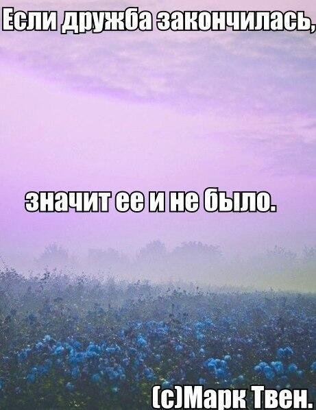 druzhba-vernaya-ne-konchaetsya