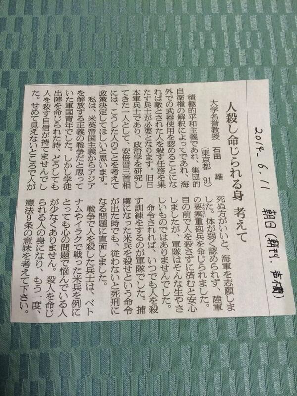 朝日新聞の「声」欄に載った、石田雄先生の投書。先生みたいな年齢の方にこういうことを言わせるなんて、何て我々は「不孝」な世代なんだと思う。 http://t.co/dPzawuRZCT