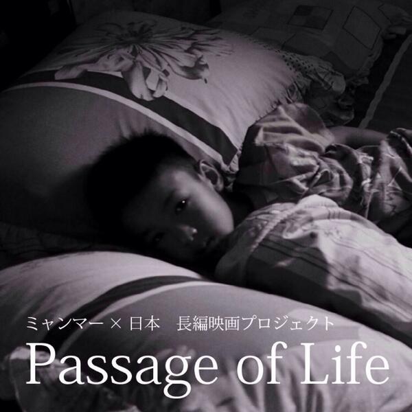 日本とミャンマーを舞台にした長編映画『Passage of Life』私も出演する予定ですので是非チェックしてください。http://t.co/UlpPO3B9XL FBページできました。http://t.co/r9aeS11Z4B http://t.co/gjHyx6DoAh