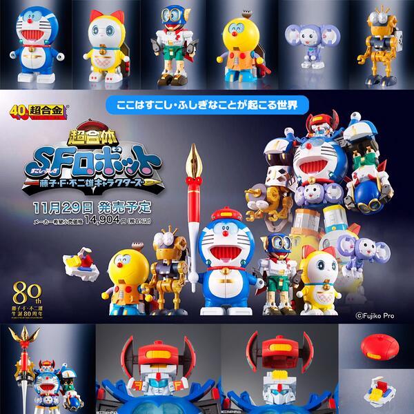 【特報!】ドラえもんやパーマンたちがロボットになって超合体!「超合金 超合体SFロボット 藤子・F・不二雄キャラクターズ」11月発売 http://t.co/fsO8dzaiO7 #t_chogokin #すこし・ふしぎ http://t.co/ORmQRke00Z
