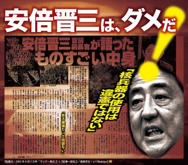 ➡#安倍晋三 は、ダメだ!  「#原子爆弾だって問題ない」◢◤  サンデー毎日'02年6月  ❝安倍首相が過去に 「#核兵器の使用は違憲ではない」と発言していたhttp://t.co/lb8rnG410e❞ http://t.co/ywKzjlPe0k RT @178kakapo