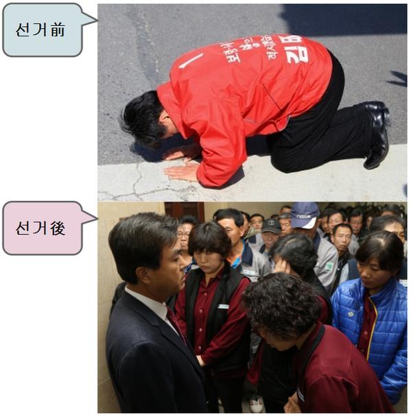 6.4 지방선거 D-3 오늘따라 떠오르는 사진 두 장... 선거전과 선거후 http://t.co/3V1QgFyGZR