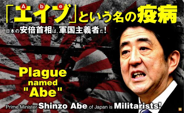 ►「Abe:エイブ」という名の疫病  Plague named ❝Abe❞  日本の安倍首相は軍国主義者だ◢  Minister Shinzo Abe of Japan is Militarists◢  http://t.co/oS6zpWlIxV @178kakapo