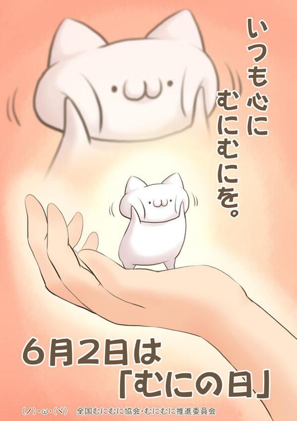 明日は「むにの日」です(ノ)・ω・(ヾ) , ツイナビ