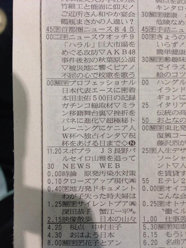 今日のHNKプロフェッショナル、ラテ欄の遊び心いいね。縦に読むと「日本ガンバレW杯」。こういう、思わずシェアせざるを得ない遊び心大事。 http://t.co/iq6vhx5MQW